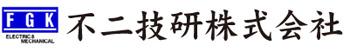 不二技研株式会社